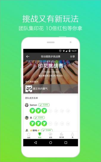 悦动圈跑步app v3.1.2.9.617 安卓版界面图2