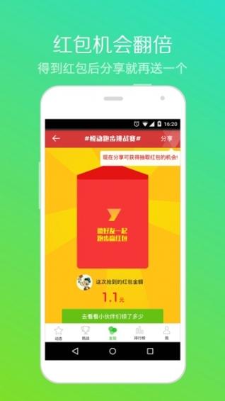 悦动圈跑步app v3.1.2.9.617 安卓版界面图3