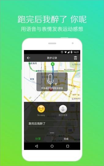 悦动圈跑步app v3.1.2.9.617 安卓版界面图1