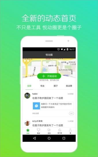 悦动圈跑步app v3.1.2.9.617 安卓版界面图4