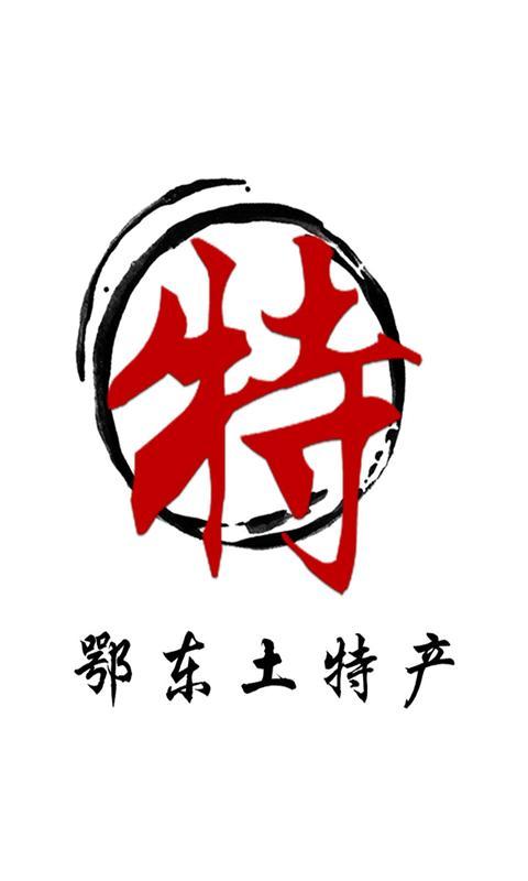 地方特产图标_鄂东土特产 v1.0.0 安卓版