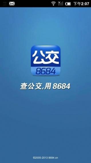 8684公交 v14.0.6 安卓版界面图2