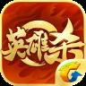 QQ英雄杀 v3.12.1 安卓版