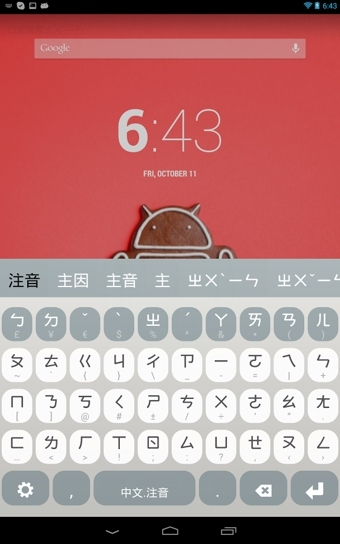 O键盘 v0.49.2  安卓版界面图6