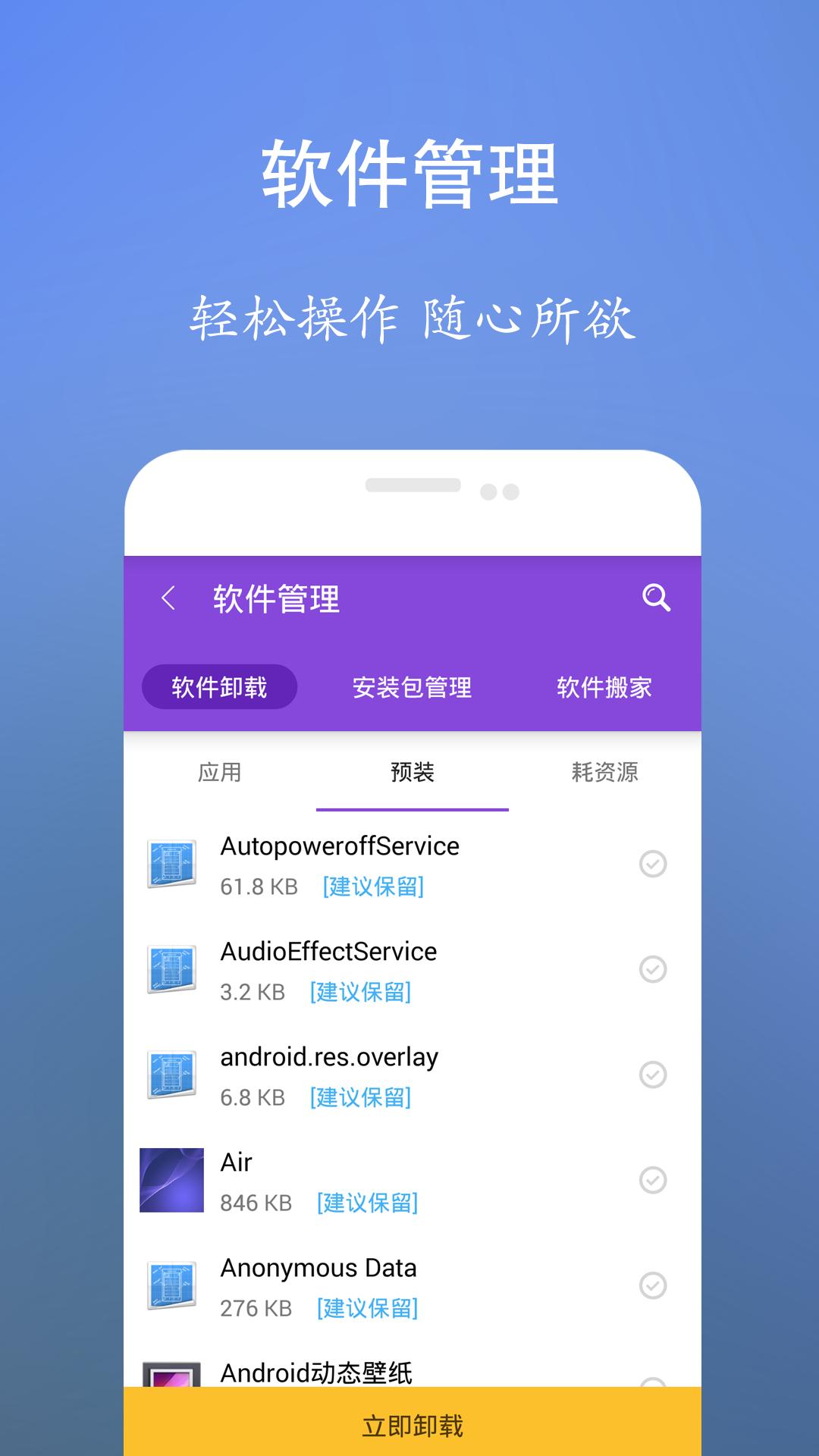 垃圾清理王 v1.2  安卓版界面图5