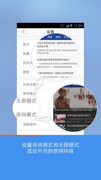 央视新闻客户端  v6.2.2 安卓版界面图3