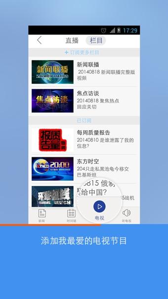 央视新闻客户端  v6.2.2 安卓版界面图4