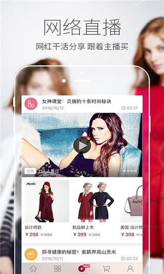 快乐购电视购物 v6.9.0 安卓版界面图8
