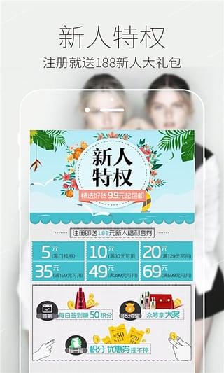 快乐购电视购物 v6.9.0 安卓版界面图5