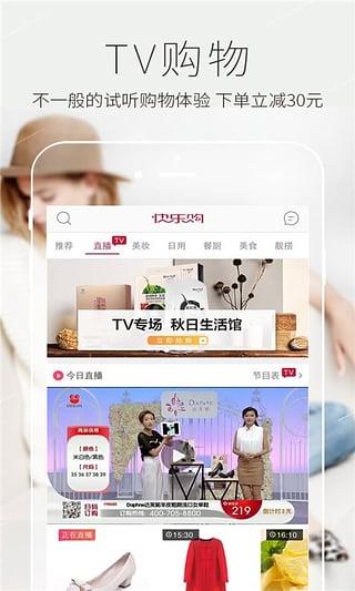 快乐购电视购物 v6.9.0 安卓版界面图6
