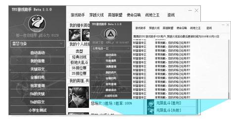 TPS游戏助手界面图2