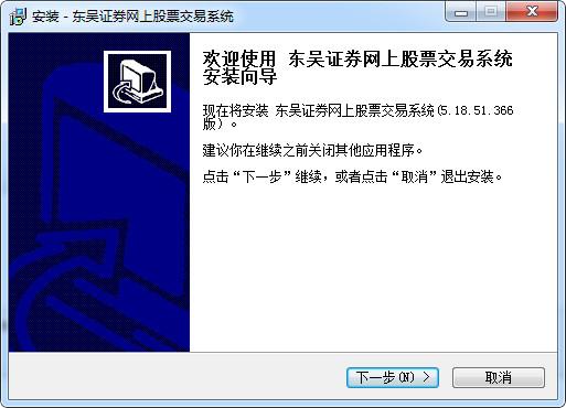 东吴证券界面图2