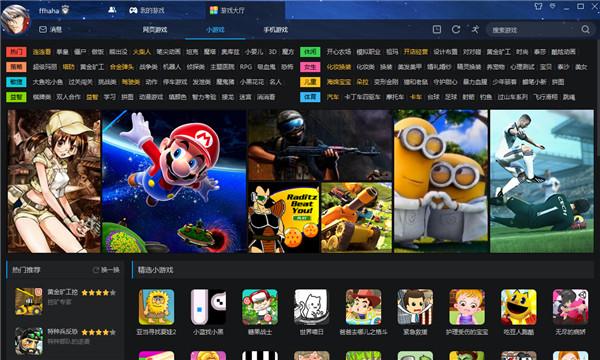 2144游戏盒子界面图3