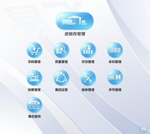 易飞erp系统第3张预览图