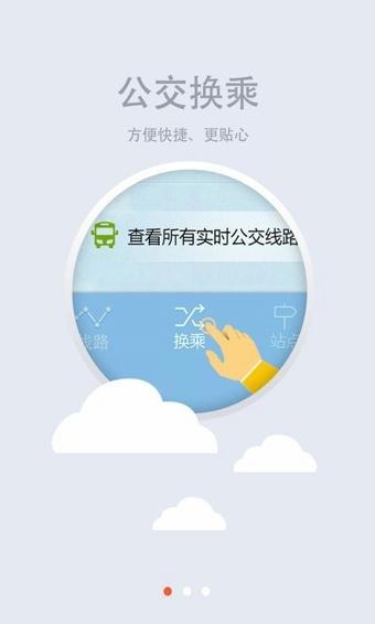 酷米客公交 v3.8.0.1017 安卓版界面图3