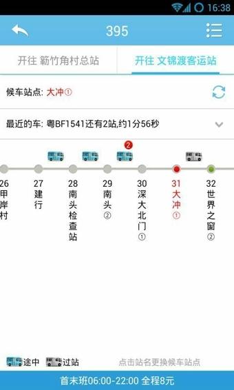 酷米客公交 v3.8.0.1017 安卓版界面图2