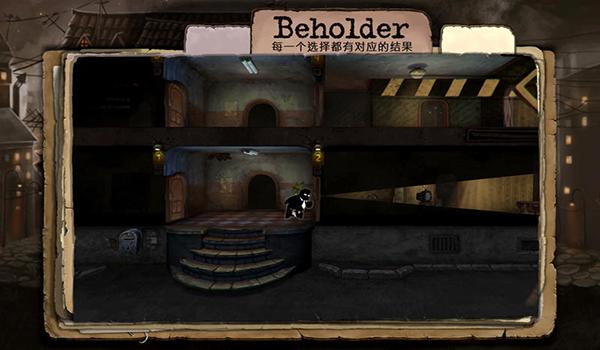 旁观者Beholder  V1.0 Mac版界面图1