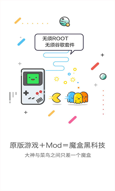 GG大玩家 v4.1.5767 安卓版界面图2