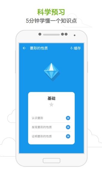 洋葱数学app v3.2.0 安卓版界面图5