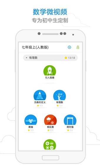 洋葱数学app v3.2.0 安卓版界面图2
