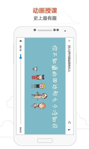 洋葱数学app v3.2.0 安卓版界面图4