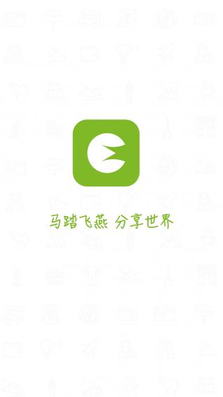 马踏飞燕 v2.1.2.3  安卓版界面图3