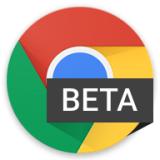 Chrome浏览器测试版 v56.0.2924.59  安卓版