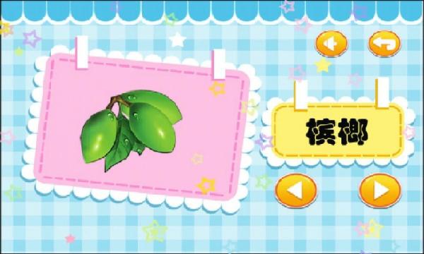 儿童宝宝学水果 v1.0.350 安卓版界面图6