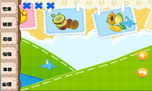 儿童宝宝学水果 v1.0.350 安卓版界面图9