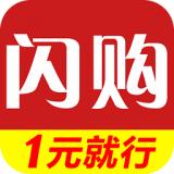 一元闪购  v2.8.7 安卓版