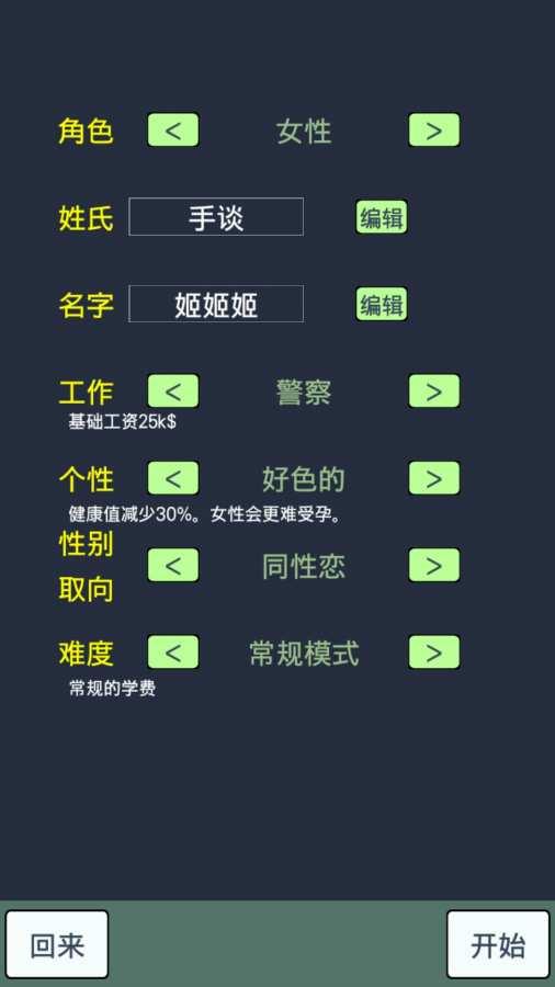 大出产时代 v1.441 安卓版界面图2
