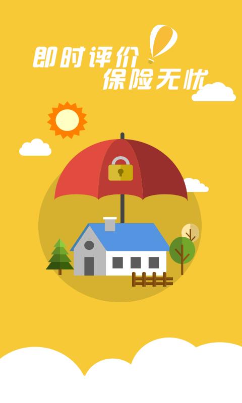 阿拉家政 v2.3.1 安卓版界面图3