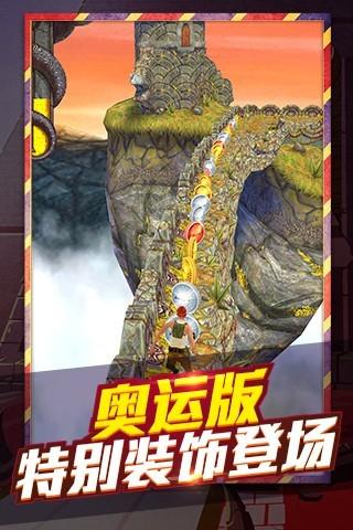 神庙逃亡2跑男 v3.8.1 安卓破解版界面图3