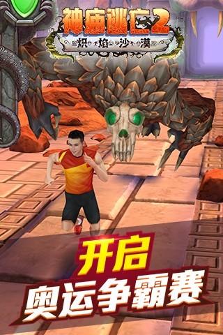神庙逃亡2跑男 v3.8.1 安卓破解版界面图5