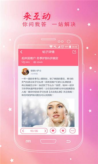 美容护肤秘诀 v4.0.4安卓正式版界面图3