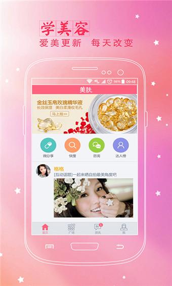 美容护肤秘诀 v4.0.4安卓正式版界面图4