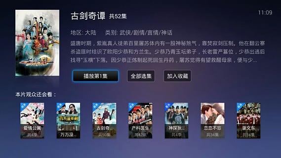 魔力视频HD v1.1.28  安卓正式版界面图9