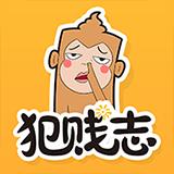 犯贱志app v3.0.1 安卓版