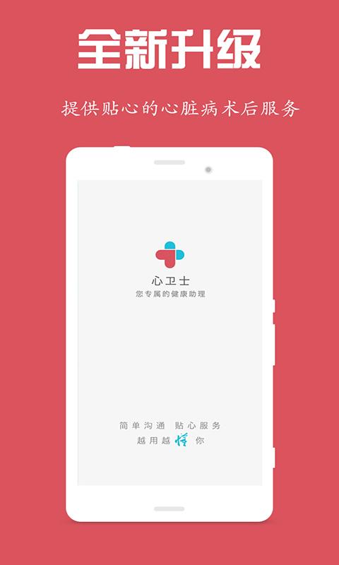 心卫士 v4.1.1 安卓版界面图7