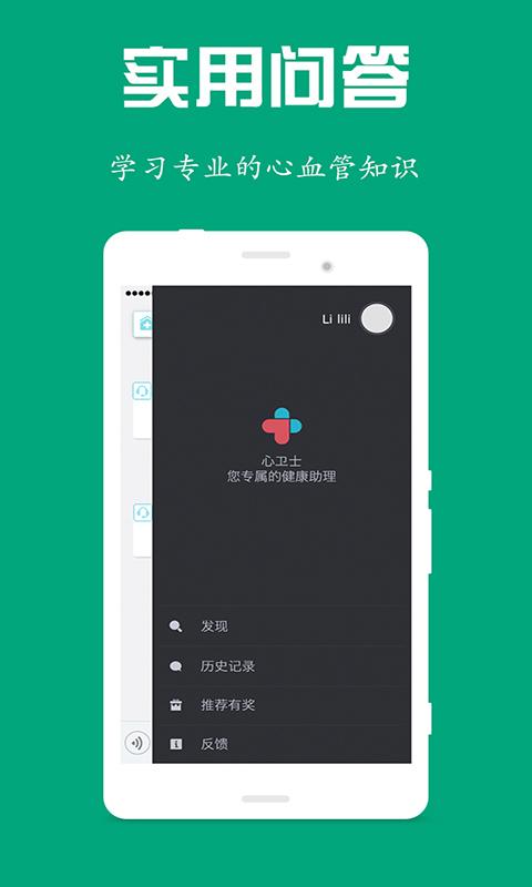 心卫士 v4.1.1 安卓版界面图5