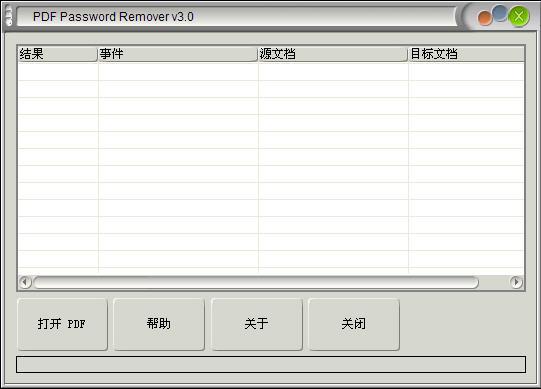 pdf解密软件免费版界面图2