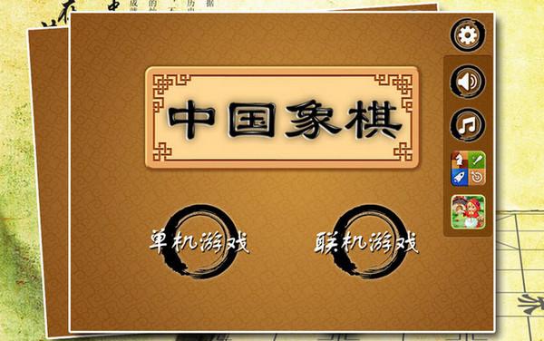 中国象棋九段 v4.0.2  Mac版界面图1