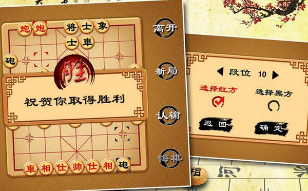 中国象棋九段 v4.0.2  Mac版界面图2