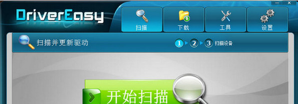 drivereasy专业版界面图3