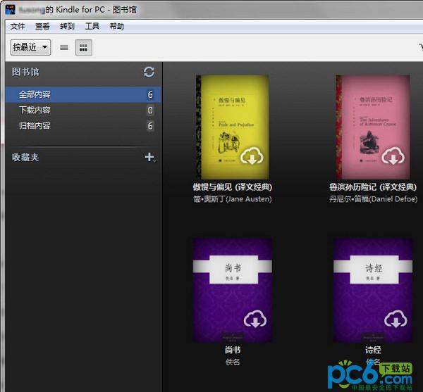 Kindle电子阅读器界面图2