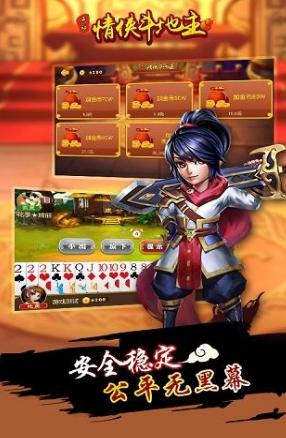 声动情侠斗地主 v1.0 安卓版界面图3