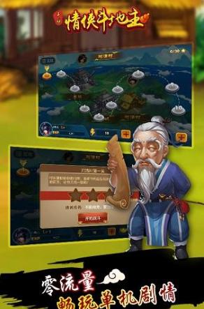 声动情侠斗地主 v1.0 安卓版界面图1