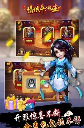 声动情侠斗地主 v1.0 安卓版界面图2