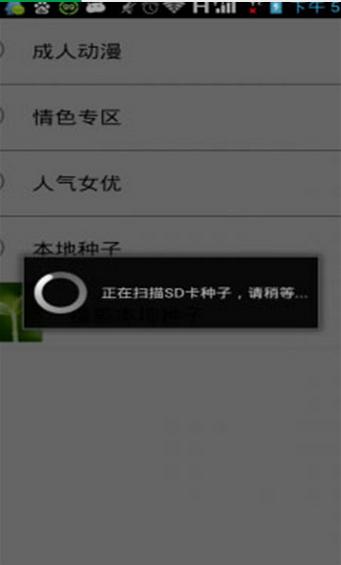 卡布快播种子播放器 v1.1.2 安卓版界面图3