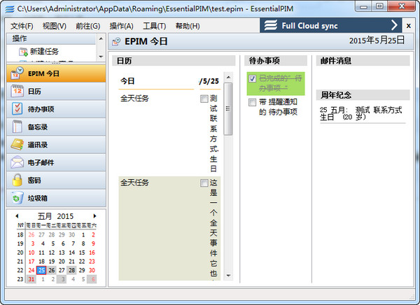 essentialpim免费版界面图2